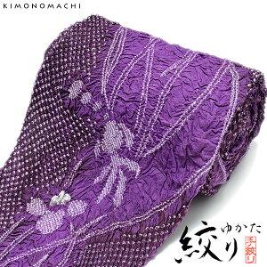 絞り 浴衣反物「紫色 菖蒲に金魚」