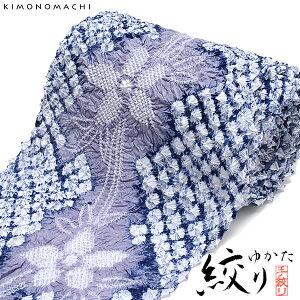 絞り 浴衣反物「紺色×薄鼠色のお花」