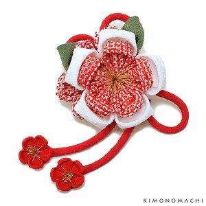 振袖 髪飾り「赤色 絞り、つまみのお花」袴 成人式 前撮り