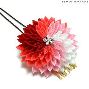 振袖 髪飾り「ピンク×赤色 つまみのお花」つまみ細工かんざし 袴 成人式 前撮り