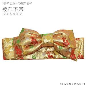 金襴 被布下帯「ゴールド 流水に梅」七五三 子供小物 被布 女の子帯