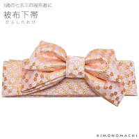 金襴 被布下帯「ピンク 小桜」七五三 子供小物 被布 女の子帯