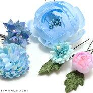 ポイント髪飾りセット「ブルー系お花」振袖髪飾り