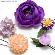 ポイント 髪飾りセット「パープル系お花」振袖髪飾り