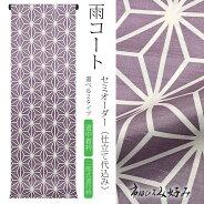 セミオーダー 雨コート「浅紫色 麻の葉」お仕立て代込み 二部式道行衿雨コート