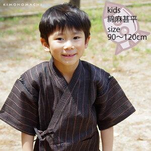 男児 甚平「焦げ茶縞」90cm、100cm、110cm、120cm