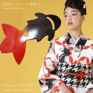 プレート 帯飾り「黒×赤色 金魚」