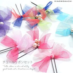 チュールリボン 髪飾り3点セット「マルチ、ピンク、ブルー、パープル」Uピンセット