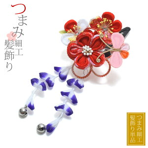 七五三 髪飾り「赤×青 つまみのお花と蝶」