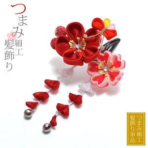 七五三 髪飾り「赤色 つまみのお花と蝶」
