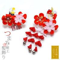 七五三 髪飾り2点セット「赤色のつまみのお花、ビラカンと下がり飾り付き」