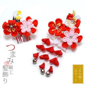 七五三髪飾り2点セット「赤色のつまみのお花、ビラカンと下がり飾り付き」