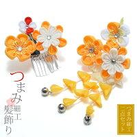 髪飾り2点セット「黄色のつまみのお花、ビラカンと下がり飾り付き」