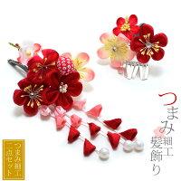 七五三 髪飾り2点セット「赤色、薄ピンクぼかしのつまみのお花」