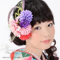 振袖髪飾り「ピンク、パープル、赤色のお花、水引き」
