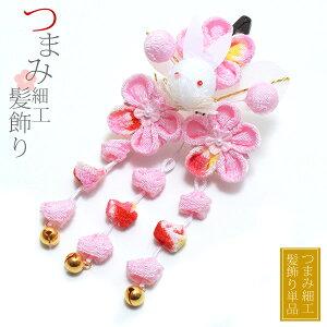 七五三 髪飾り「ピンク色のつまみ、うさぎ」