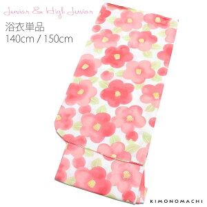 ジュニア浴衣「ピンク色 椿のお花」140、150