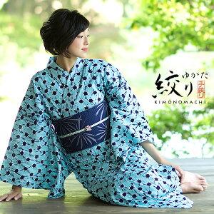 女性 浴衣「紺×グリーン 日の出絞り」