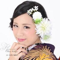 振袖 髪飾り「白色系のお花」お花髪飾り