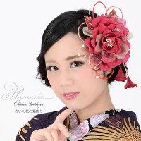 振袖用 髪飾り「ワインレッド系のお花、紐飾り、ワイヤービーズ飾り」