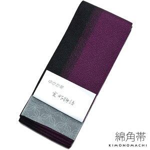 男性 角帯「黒色×紫色」
