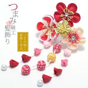 七五三 髪飾り「赤色つまみのお花、玉飾り」