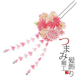 振袖 髪飾り つまみ細工 「ピンク色系のつまみのお花、下がり飾り」つまみ細工