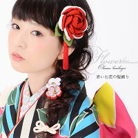 振袖 髪飾り4点セット「赤色のふっくらつまみのお花、紐飾り、房飾り」