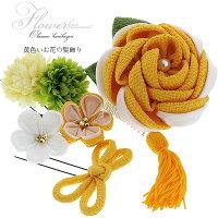振袖 髪飾り4点セット「黄色のふっくらつまみのお花、紐飾り、房飾り」