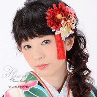 振袖 髪飾り「赤、白、ピンクのお花、赤色の房飾り」