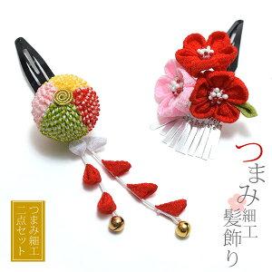 七五三 髪飾り2点セット「緑×赤×黄×桃色の絞り玉、つまみのお花」