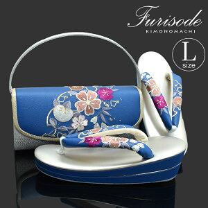 振袖 草履バッグセット「ブルー 雪輪に橘、枝垂れ桜の刺繍」Lサイズ
