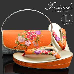 振袖 草履バッグセット「オレンジ 雪輪に橘、枝垂れ桜の刺繍」Lサイズ