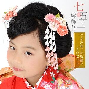 七五三 髪飾り2点セット「ピンクのつまみのお花」