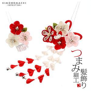 七五三 髪飾り2点セット「赤×白色のつまみのお花」