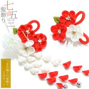 七五三 髪飾り2点セット「赤色のつまみのお花」