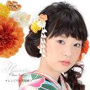 振袖 髪飾り2点セット「オレンジ、黄色系のお花、つまみのお花」つまみ細工かんざし コーム髪飾り お花髪飾り 花かんざし (No.1616)<H>【メール便不可】