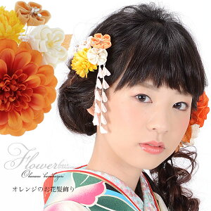 振袖 髪飾り2点セット「オレンジ、黄色系のお花、つまみのお花」