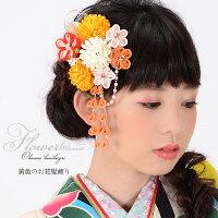 振袖 髪飾り2点セット「イエロー色系のお花とつまみのお花、下がり飾り」