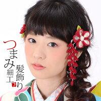 振袖 髪飾り2点セット「赤色のつまみのお花」