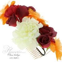 振袖髪飾り「赤、オレンジ、白色のお花」
