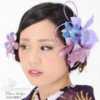 振袖髪飾り2点セット「パープルのお花」