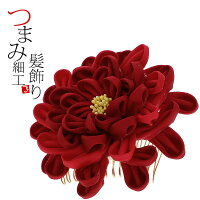 振袖髪飾り「赤色 乱菊」