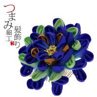 振袖髪飾り「青色 乱菊」