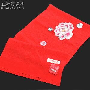 正絹 帯揚げ「赤色 牡丹、小花刺繍」