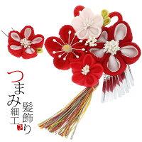 振袖 髪飾り2点セット「赤色系のつまみのお花、ビラカン、房飾り」