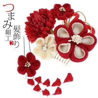 振袖 髪飾り2点セット「赤色のつまみ、お花」