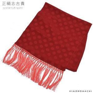 正絹 しごき「赤色」