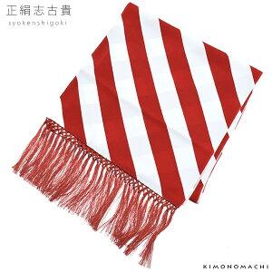 正絹 しごき「赤×白 斜めストライプ」