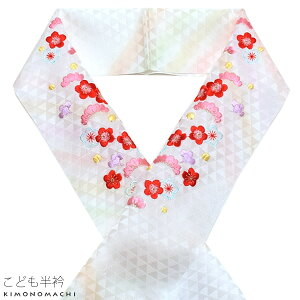 刺繍 正絹半衿「梅と松」七五三 お子様半衿